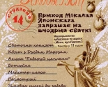 images/2016/Na_Zimovi_fest_zaprashae_14_studzenya_prihod_Mikalaya_Yaponskaga_20168909887.jpg