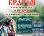 images/2016/Nachalas_registratsiya_na_Pravoslavniy_megdunarodniy_molodegniy.jpg
