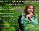 images/2016/Nauchu_preodolevat_slognosti_i_vdohnovlyu_na.jpg
