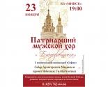 images/2016/Patriarshiy_mugskoy_hor_Blagozvonnitsa_vistupit_v.jpg
