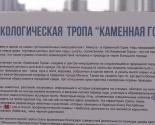 images/2016/Pervaya_ekologicheskaya_tropa_k_hramu_otkrilas_v2983410.jpg