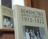 images/2016/Prezentatsiya_knigi_Begenstvo_Doroga_i_vozvrashcheniya.jpg
