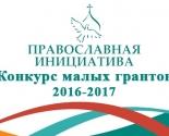 images/2016/Prodolgaetsya_priem_zayavok_na_konkurs_malih.jpg