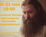 images/2016/Protoierey_Artemiy_Vladimirov_vistupit_s_duhovnimi_besedami_v_Minske5104613.jpg