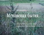 images/2016/V_Belorusskoy_Pravoslavnoy_Tserkvi_startoval_fotokonkurs_Mgnoveniya5959795.jpg