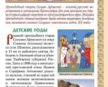 images/2016/V_Minske_izdani_Akafist_prp_Siluanu_Afonskomu_i_illyustrirovannoe5570907.jpg