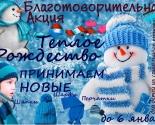 images/2016/V_Minske_sobirayut_teplie_veshchi_dlya_vospitannikov_sotsialnih4671048.jpg