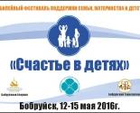 images/2016/V_Yubileyniy_festival_poddergki_semi_materinstva_i_detstva_Schaste_v2391455.jpg