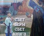 images/2016/Vishlo_vtoroe_izdanie_knigi_Svet_veri.jpg
