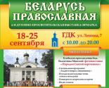 images/2016/Vistavka_yarmarka_Belarus_pravoslavnaya_sostoitsya_v.jpg