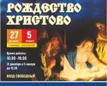 images/2016/Vistavka_yarmarka_ROGDESTVO_HRISTOVO_gotovit_syurprizi_i_gdet7338545.jpg