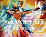 images/2017/14_yanvarya_v_Grodno_proydet_molodyogniy.jpg