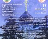 images/2017/15_yanvarya_v_Belgosfilarmonii_sostoitsya_yubileyniy_Rogdestvenskiy5996143.jpg