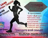images/2017/1_yanvarya_v_Grodno_sostoitsya_Probeg.jpg