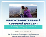 images/2017/21_noyabrya_v_Minske_sostoitsya_blagotvoritelniy.jpg