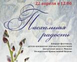 images/2017/22_aprelya_v_Minske_sostoitsya_kontsert.jpg