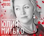 images/2017/23_yanvarya_v_Minske_proydet_kontsert_Yulii_Mitko_Tolko_serdtse_moyo9701952.jpg