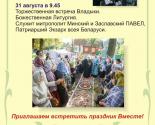 images/2017/31_avgusta_minskiy_prihod_ikoni_Vsetsaritsa.jpg