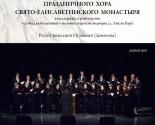 images/2017/3_aprelya_v_Minske___blagotvoritelniy_kontsert_prazdnichnogo_hora2501555.jpg