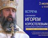 images/2017/3_iyulya_v_Radoste_Skorbyashchenskom_prihode.jpg