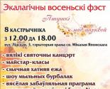 images/2017/8_oktyabrya_v_prihode_hrama_Nikolaya.jpg