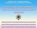 images/2017/9_aprelya_v_Minske_proydet_kontsert.jpg