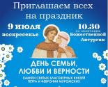 images/2017/9_iyulya_minskiy_hram_Afanasiya_Brestskogo.jpg