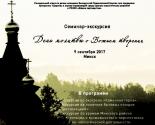 images/2017/9_sentyabrya_v_Minske_proydet_seminar.jpg