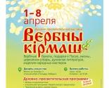 images/2017/Chem_poraduet_vistavka_Verbni_kirmash_s.jpg