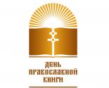 images/2017/Den_pravoslavnoy_knigi2017_v_Belorusskoy_Pravoslavnoy.jpg
