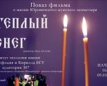images/2017/Dokumentalniy_film_o_Yurovichskom_monastire_pokagut_v_Minske_91910604.jpg