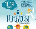images/2017/Festival_batleechnih_i_kukolnih_teatrov_Nyabyosi_1226132423.jpg