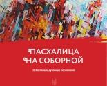 images/2017/Festival_duhovnih_pesnopeniy_Pashalitsa_na_Sobornoy.jpg