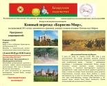 images/2017/Konniy_perehod_belorusskih_kazakov_Borisov_Mir_0614111104.jpg