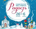 images/2017/Megdunarodniy_Rogdestvenskiy_festival_Radost_v_Minske.jpg