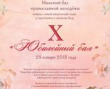 images/2017/Minskiy_bal_pravoslavnoy_molodegi_proydet_28.jpg