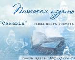 images/2017/Na_elektronnoy_platforme_Nachinanieru_poyavilsya_proekt.jpg