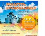images/2017/Obnarodovana_programma_vistavki_yarmarki_Belarus_pravoslavnaya.jpg