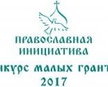 images/2017/Obyavlen_konkurs_malih_grantov_Pravoslavnaya_initsiativa.jpg