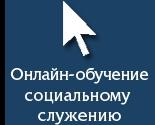 images/2017/Otkriti_besplatnie_obuchayushchie_internet_seminari_po.jpg