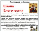 images/2017/Prihod_hrama_svyatoy_Anastasii_Uzoreshitelnitsi_priglashaet.jpg