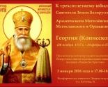 images/2017/Prosvetitelskiy_vecher_pamyati_arhiepiskopa_Georgiya_Konisskogo7593637.jpg
