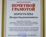 images/2017/Protoierey_Igor_Korostelyov_nagragdyon_pochyotnoy_gramotoy_Minskogo4917571.jpg