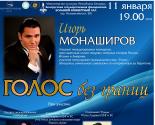 images/2017/Rossiyskiy_pevets_Igor_Monashirov_vistupit_v.jpg