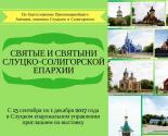 images/2017/S_13_sentyabrya_po_1_dekabrya.jpg