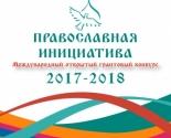 images/2017/Startoval_konkurs_Pravoslavnaya_initsiativa_2017_2018.jpg