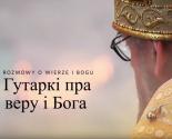 images/2017/Upeunenasts_veri_i_mugnasts_Polskiya_belarusi.jpg