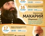 images/2017/V_Minske_s_12_po_19_oktyabrya_proydyot_I_Pokrovskiy_festival6699574.jpg