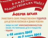 images/2017/V_Minske_sobirayut_podarki_dlya_bolnih.jpg