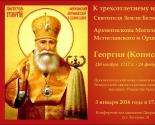 images/2017/Vecher_pamyati_k_300_letiyu_belorusskogo.jpg